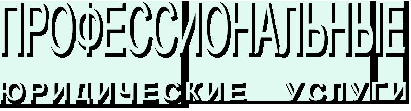 юридическиеуслугироссия.com